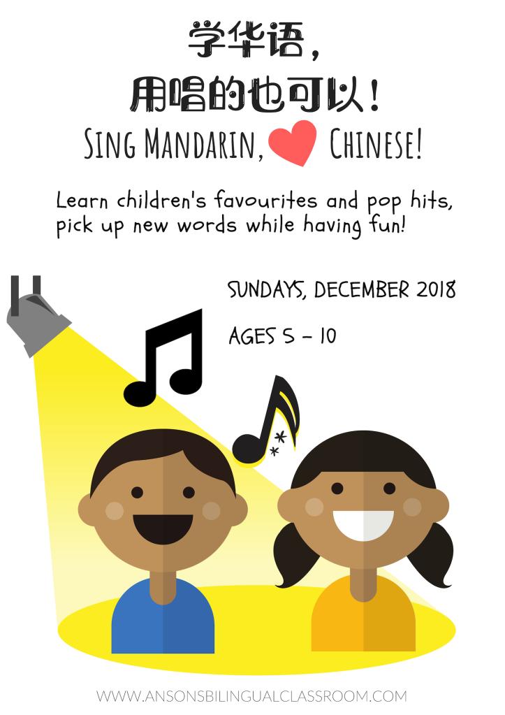 学华语,用唱的也可以!